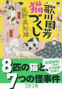 猫大好き。天才絵師・国芳ってどんな人?