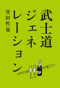 待望の「武士道」シリーズ、始動出会いあり、予期せぬ苦難あり、乞うご期待!