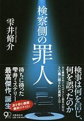 日本のリーガル・サスペンスの新しい里程標