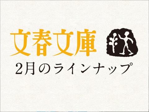又吉直樹『火花』がNHKでのドラマ放映を機にいよいよ文庫化! ほか【文春文庫 2月のラインナップ】