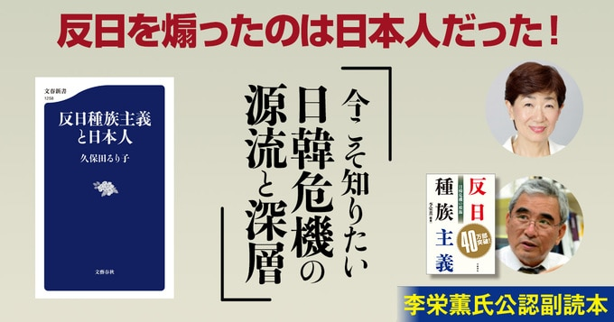 ベストセラー『反日種族主義』への日本からの応答! 反日を煽った日本人とは?
