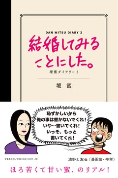壇蜜入籍! ホヤホヤの結婚生活が読めるのはこの本だけ『結婚してみることにした。』ほか