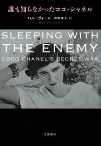 シャネルがナチスのスパイだった証拠とは?