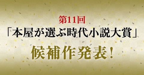 第11回「本屋が選ぶ時代小説大賞」候補作発表!
