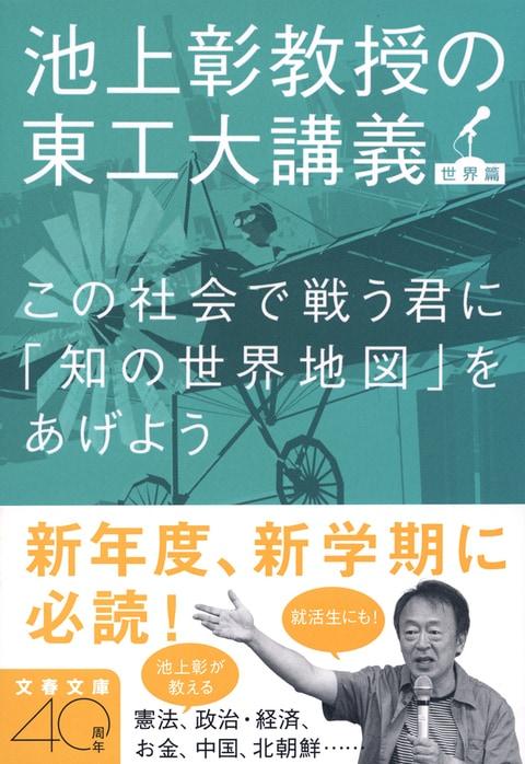 本の内容が古びなかったことを喜ぶべきか、「変わらない日本」を嘆くべきか
