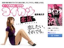 坂井希久子 『コイカツ』