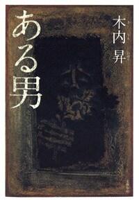 日本近代の産声にかき消された叫びと祈り