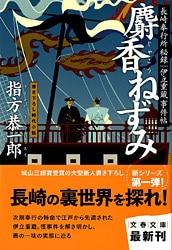 長崎からの風、心地良し