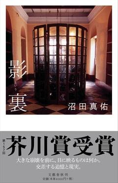 【速報】第157回芥川賞に沼田真佑さんの「影裏(えいり)」(文學界5月号)が受賞作に選ばれました。