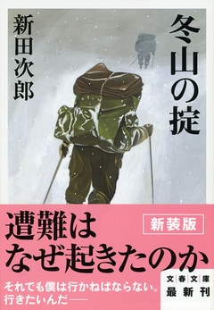 『冬山の掟』解説