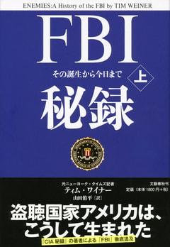 特定秘密保護法の意味を考えさせる書