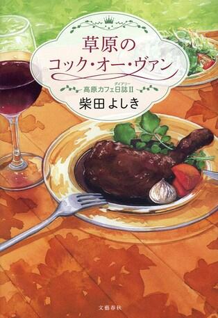 <柴田よしきインタビュー> 高原で探し物は見つかるのか?