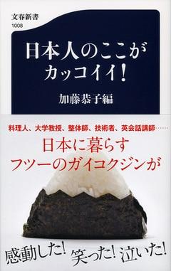 """We Love Nippon! 日本に住む普通の外国人の目に映った愛すべき""""奇妙な""""私たち"""