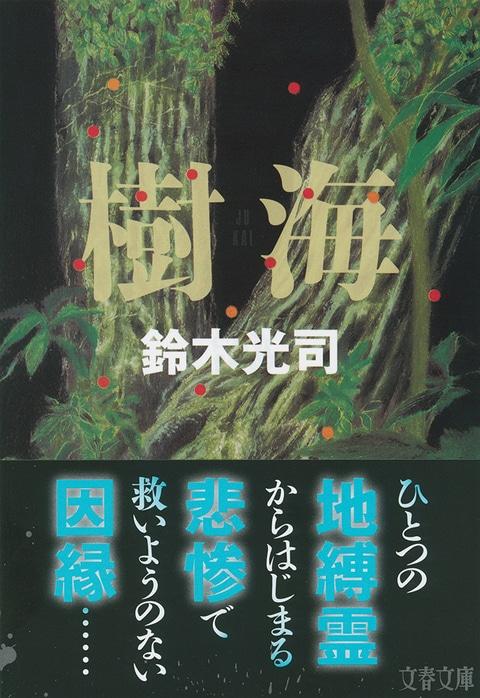鈴木光司 樹海