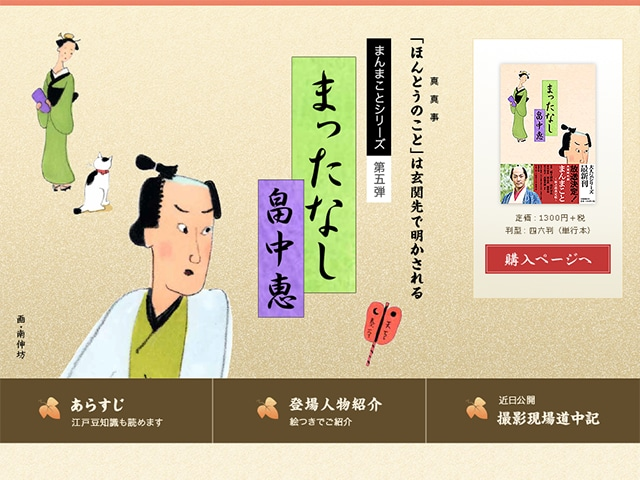 待望の文庫化! まんまことシリーズ第5弾『まったなし』