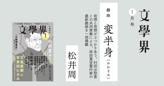 戯曲 変半身(かわりみ)