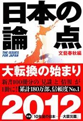 『日本の論点』20年