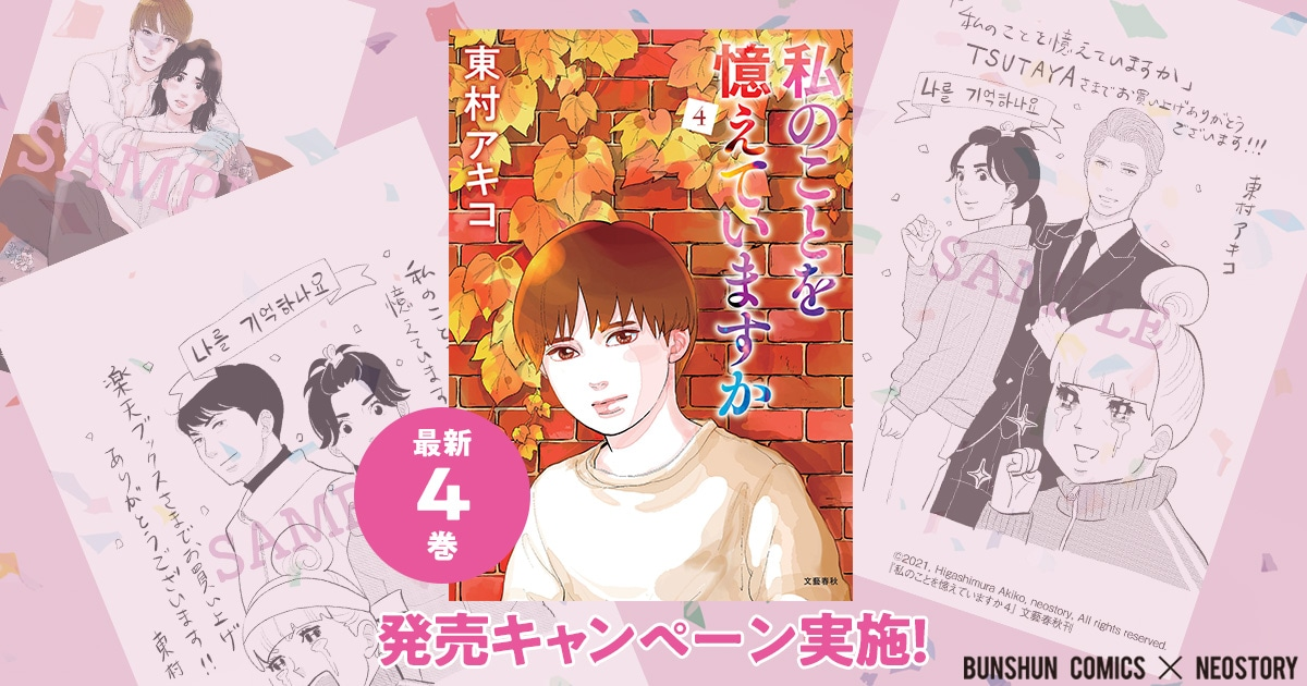超ドラマティック! 話題のフルカラー恋愛マンガ『私のことを憶えていますか』最新4巻 発売キャンペーン実施