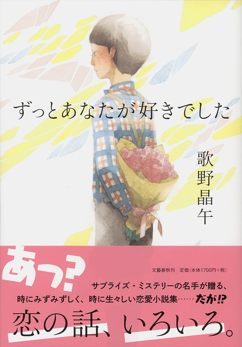 恋人たちの「まどろみ」と「あこがれ」<br />極上の恋愛小説のラストにサプライズ!?