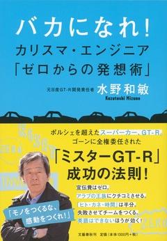 みんな読まないで! と自動車評論家が嫉妬名車GT-Rを生んだ「カリスマ水野」の濃厚ミソ本