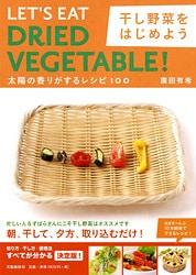 太陽を感じる、干し野菜