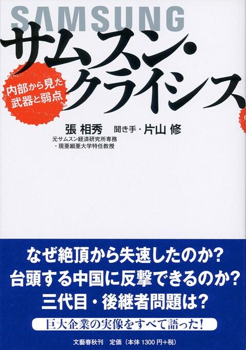 元サムスンの超エリート<br />張相秀さんが指摘する危機の要因<br />