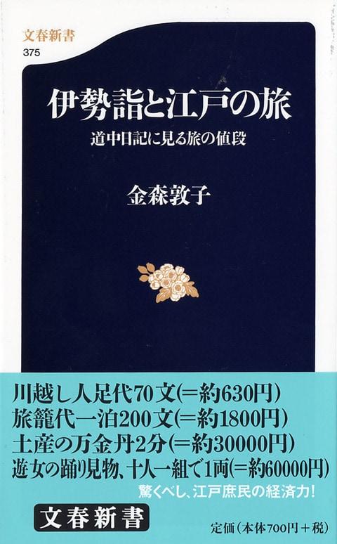 文春新書『道中日記に見る旅の値...