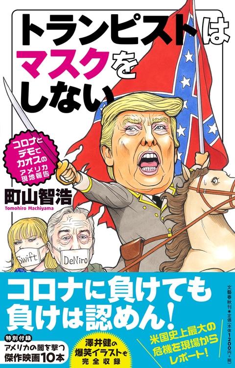 しない アメリカ 人 マスク