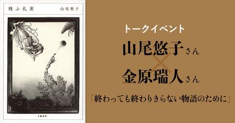山尾悠子さん×金原瑞人さんトークイベント「終わっても終わりきらない物語のために」
