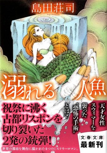 島田荘司 溺れる人魚