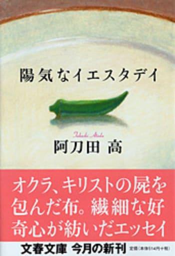 『箱の中』阿刀田高   電子書籍 - 文藝春秋BOOKS