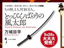 待望の文庫化! 万城目学『とっぴんぱらりの風太郎』