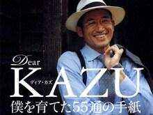 「Dear KAZU」誕生の瞬間