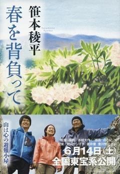 山好き書店員が読んだ『春を背負って』 若き山小屋の主のたくましき成長物語