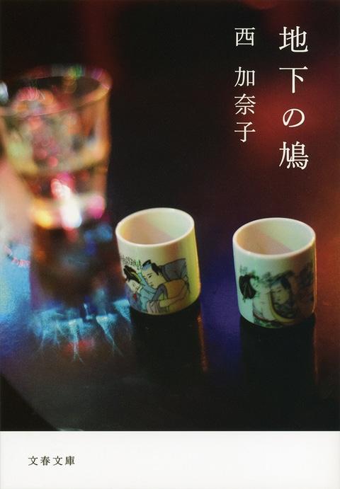 加奈子 柳澤