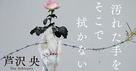 9月26日発売の芦沢央短編集『汚れた手をそこで拭かない』から1篇をnoteにて先行公開!