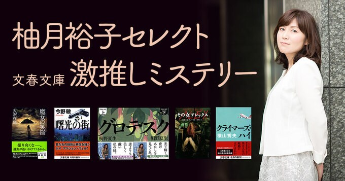 【柚月裕子セレクト】スリルあふれる重厚な人間ドラマを読むなら、この5冊!