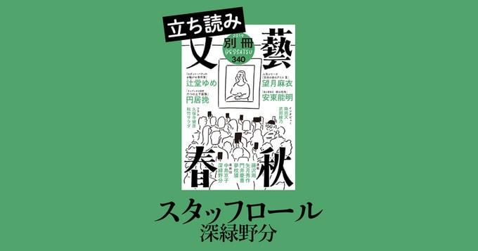 『スタッフロール』深緑野分――立ち読み