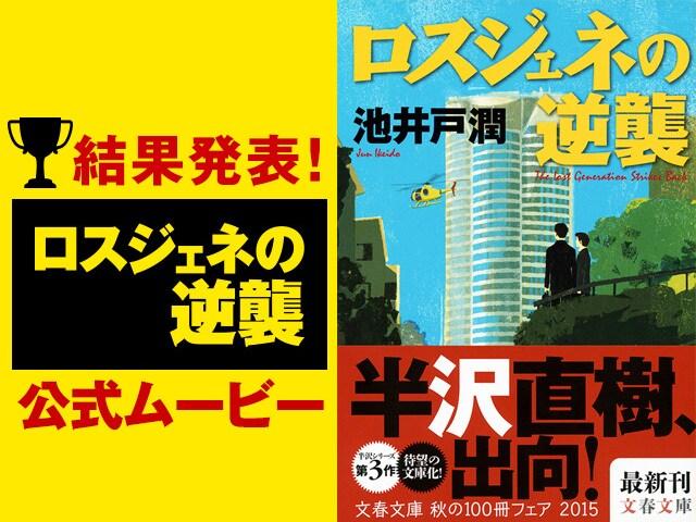 受賞作発表! 『ロスジェネの逆襲』公式ムービー 最優秀賞は17日TV放送