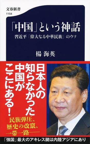 「中国」という神話