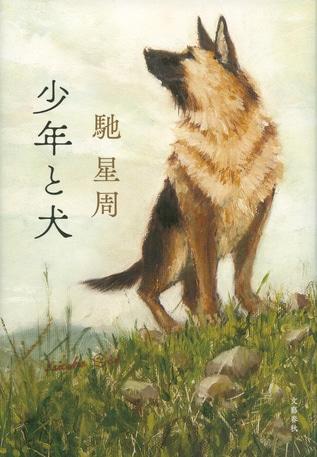 【速報】第163回直木三十五賞に馳 星周さんの『少年と犬』が選ばれました。