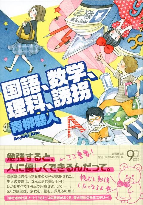 国語、数学、理科、誘拐』青柳碧人   単行本 - 文藝春秋BOOKS