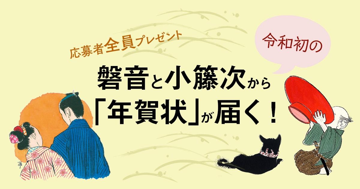 <応募者全員プレゼント>磐音と小籐次から令和初の「年賀状」が届く!