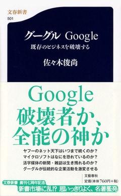 グーグル『革命』は正夢か悪夢か