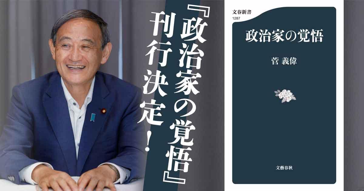 菅 義偉首相唯一の著書『政治家の覚悟』刊行決定!