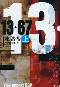 『13・67』から読み解く香港現代史