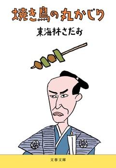 食パンからダリ、谷崎からとうもろこし 東海林さんの柔らか思考に脱帽!