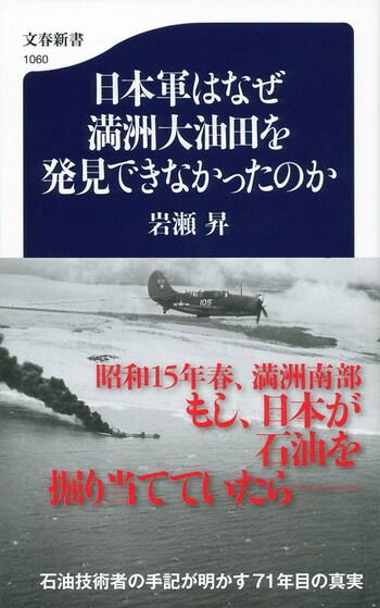 日本軍はなぜ満洲大油田を発見できなかったのか