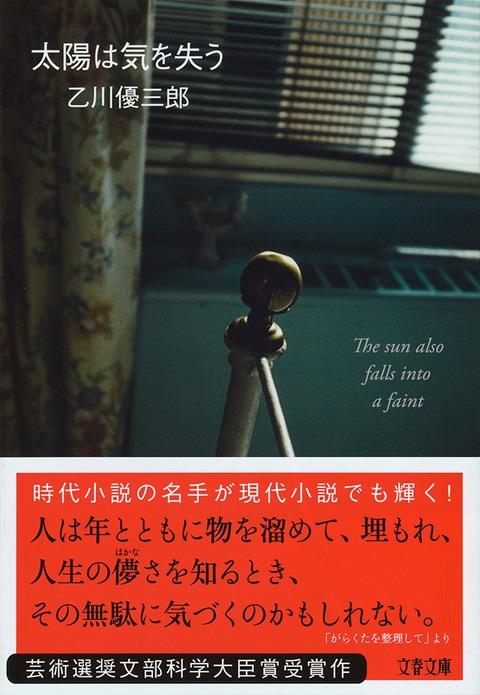 文春文庫『太陽は気を失う』乙川...