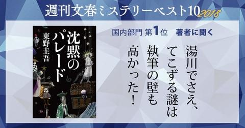 東野圭吾インタビュー「湯川でさえ、てこずる謎は執筆の壁も高かった!」